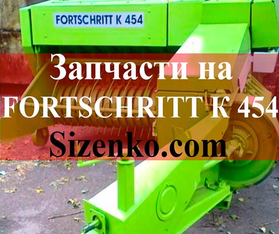 Купить Запчасти на пресс-подборщик высокой плотности пресования К454В