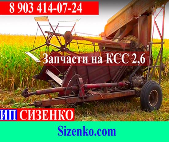 Запчасти на комбайн силосоуборочный скоростной КСС-2,6